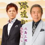 2014年8月6日、北山たけしさん&北島三郎さんが新曲を発売しました!