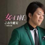 2014年8月20日、こおり健太さんが新曲を発売しました!