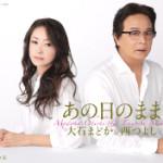 2014年8月20日、大石まどか&西つよしさんが新曲を発売しました!
