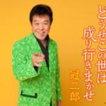 2014年8月20日、冠二郎さんが新曲を発売しました!