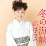 2014年8月20日、都はるみさんが新曲を発売しました!