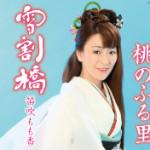 2014年8月20日、笛吹もも香さんが新曲を発売しました!
