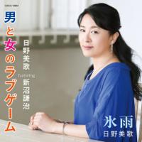 日野美歌&新沼謙冶「男と女のラブゲーム」