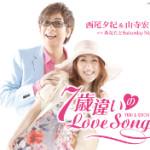 2014年8月20日、西尾夕紀&山寺宏一さんが新曲を発売しました!