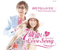 西尾夕紀&山寺宏一「7歳違いのLove Song」