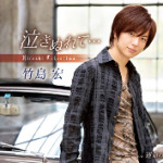 2014年8月27日、竹島宏さんが新曲を発売しました!