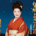 2014年8月20日、花京院しのぶさんが新曲を発売しました!