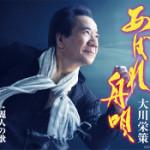 2014年8月27日、大川栄策さんが新曲を発売しました!