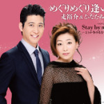 2014年8月27日、走裕介&ひなたみなさんが新曲を発売しました!