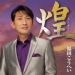 2014年8月25日、福田こうへいさんのセカンドアルバム収録曲を配信開始!【携帯で演歌】