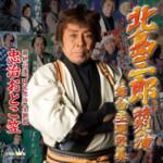 2014年8月29日、北島三郎さんが新しいアルバムを発売しました!
