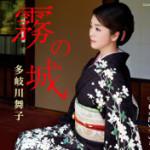 2014年9月3日、多岐川舞子さんが新曲を発売しました!