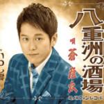 2014年9月17日、蒼彦太さんが新曲を発売しました!