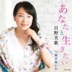 2014年9月3日、日野美歌さんが新曲を発売しました!