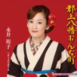 2014年8月27日、永井裕子さんが新曲を発売しました!