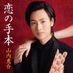 2014年9月3日、山内惠介さんが新曲を発売しました!