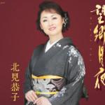 2014年9月17日、北見恭子さんが新曲を発売しました!