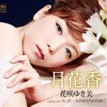 2014年9月3日、花咲ゆき美さんが新曲を発売しました!