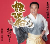 細川たかし「艶歌船」