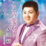 2014年9月3日、大江 裕さんが新曲を発売しました!