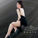 2014年8月20日、北山みつきさんが新曲を発売しました!