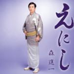 2014年9月17日、森 進一さんが新曲を発売しました!