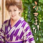 2014年9月3日、長保有紀さんが新曲を発売しました!