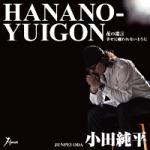 2014年9月10日、小田純平さんが新曲を発売しました!