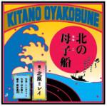 2014年9月3日、北原ミレイさんが新曲を発売しました!