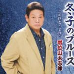 2014年9月17日、増位山太志郎さんが新曲を発売します!