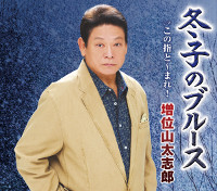 増位山太志郎「冬子のブルース」