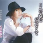 2014年9月3日、岩波理恵さんが新曲を発売しました!