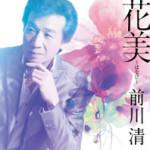 2014年9月17日、前川 清さんが新曲を発売します!