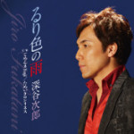 2014年9月3日、深谷次郎さんが新曲を発売しました!