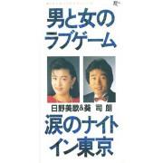 「男と女のラブゲーム」日野美歌&葵司朗