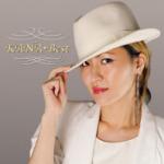 2014年9月17日、KANAさんが新しいアルバムを発売しました!