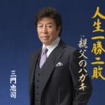2014年9月17日、三門忠司さんが新曲を発売しました!