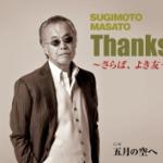 2014年9月17日、すぎもとまさとさんが新曲を発売しました!