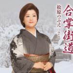 2014年10月1日、松原のぶえさんが新曲を発売しました!
