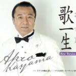 2014年9月24日、佳山明生さんが新曲を発売しました!