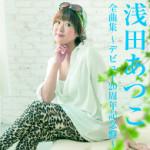 2014年10月1日、浅田あつこさんが新しいアルバムを発売しました!