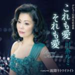 2014年10月1日、川奈ルミさんが新曲を発売しました!