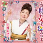 2014年9月10日、中村美律子さんが新曲を発売しました!