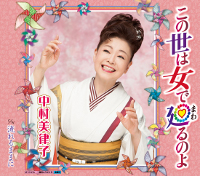 中村美律子「この世は女で廻るのよ」