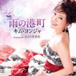 2014年10月8日、キム・ヨンジャさんが新曲を発売しました!