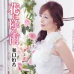 2014年10月8日、瀬口侑希さんが新曲を発売しました!