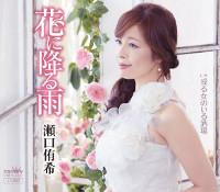 瀬口侑希の新曲「花に降る雨」ジャケット写真