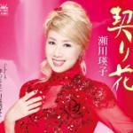 2014年10月8日、瀬川瑛子さんが新曲を発売しました!