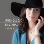 2014年10月8日、早瀬ひとみさんが新曲を発売しました!