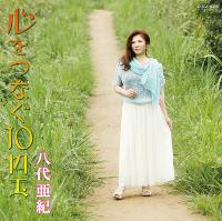 八代亜紀の新曲「心をつなぐ10円玉」ジャケット写真